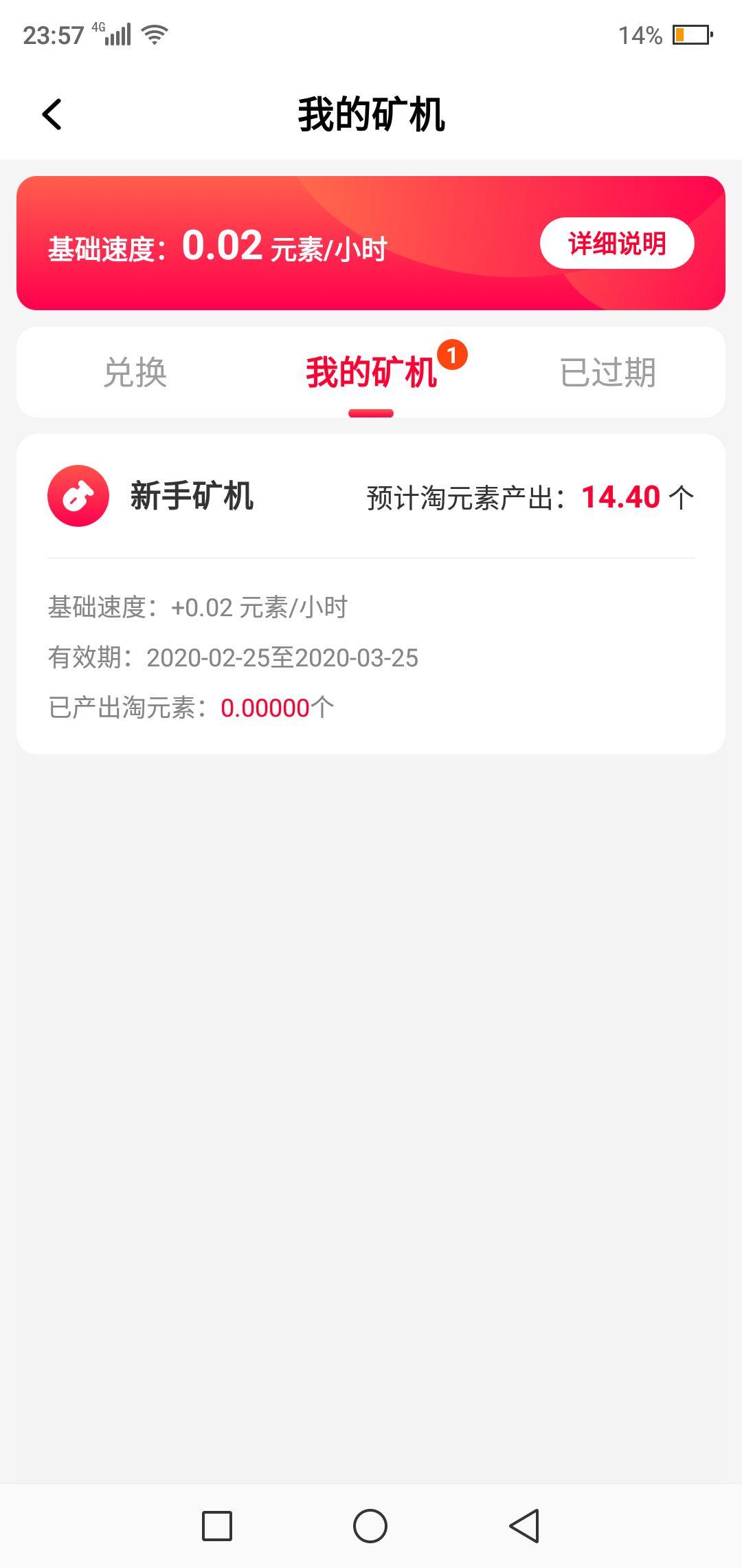 淘元素0撸100+元,矿机模式活动微信提现(下车,新手不要做了) - 第2张    网络执念日记