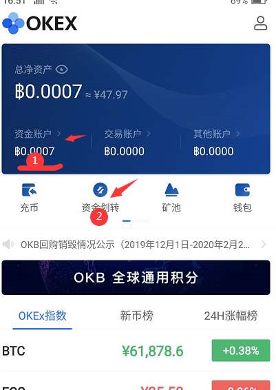 OKEX:稳赚20元,邀请上下级都可以获得(活动结束) - 第8张  | 网络执念日记