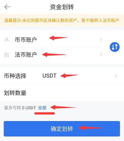 OKEX:稳赚20元,邀请上下级都可以获得(活动结束) - 第14张  | 网络执念日记